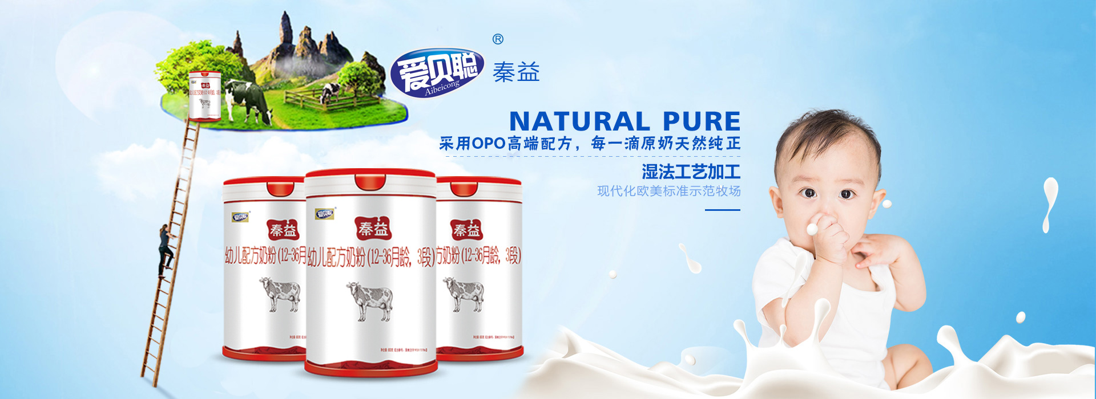 sbf胜博发官方网站手机版乳业(全称:陕西省sbf胜博发官方网站手机版县乳品实业有限公司),是一家专业的乳制品制造商,专注乳品的研发和经营。