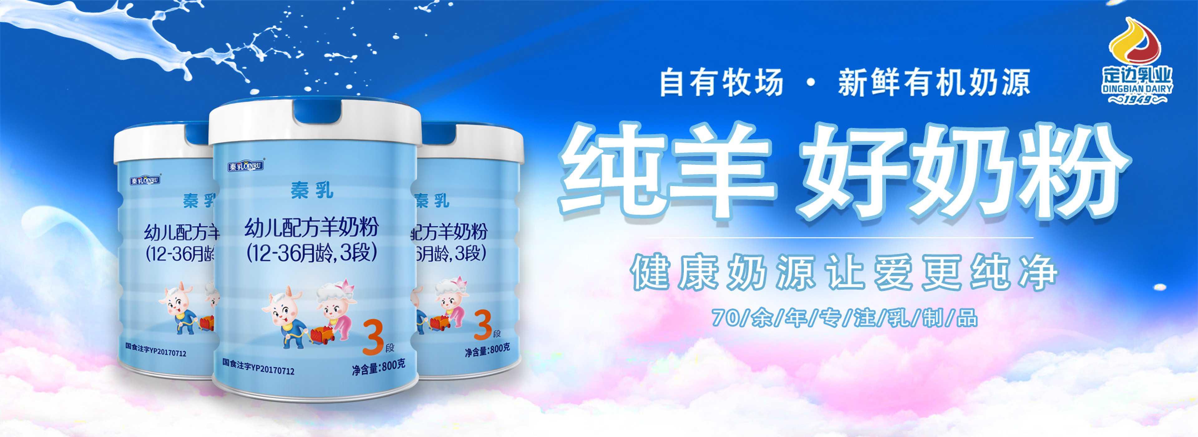 公司位于陕甘宁内蒙四省交接处,地理位置优越,拥有现代化的酸奶及含乳饮料生产线以及现代化的欧美标准示范牧场。