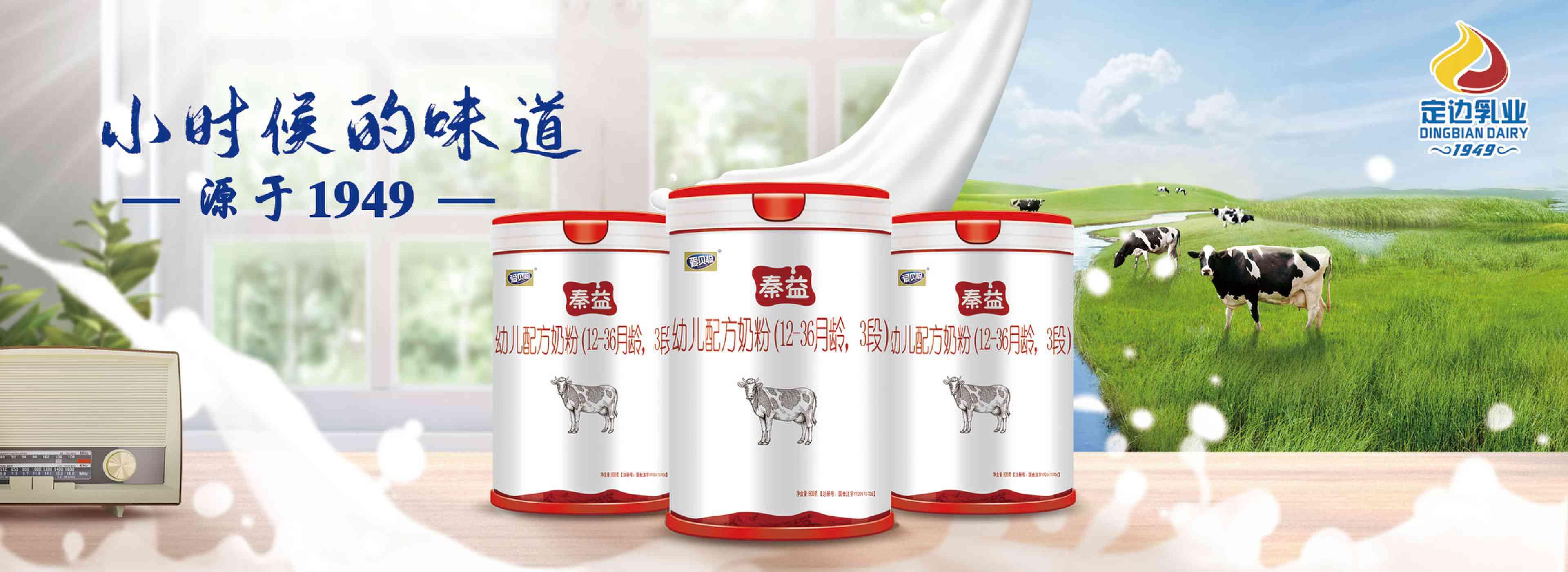 公司是陕西省首批婴幼儿奶粉生产许可通过的企业,并通过了IS09001: 2008国际质量管理体系认证、GMP认证、诚信体系认证。