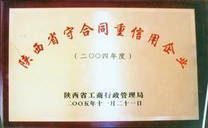 陕西省守合同重信用企业