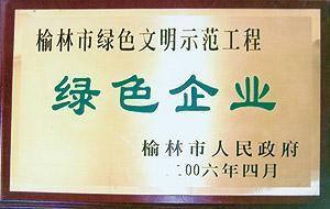 榆林市绿色文明示范工程