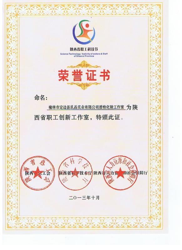 陕西省职工科技节荣誉证书