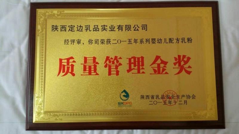 荣获二零一五年质量管理金奖