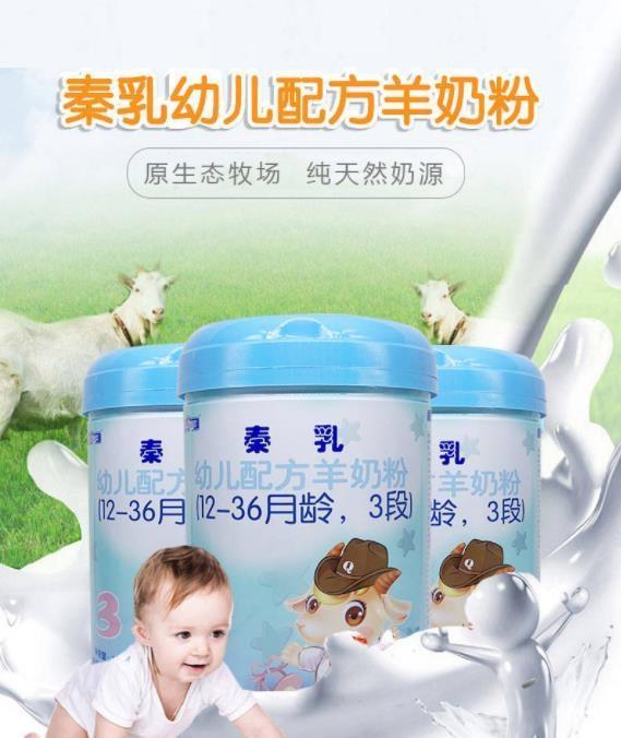 胜博发729纯羊奶粉