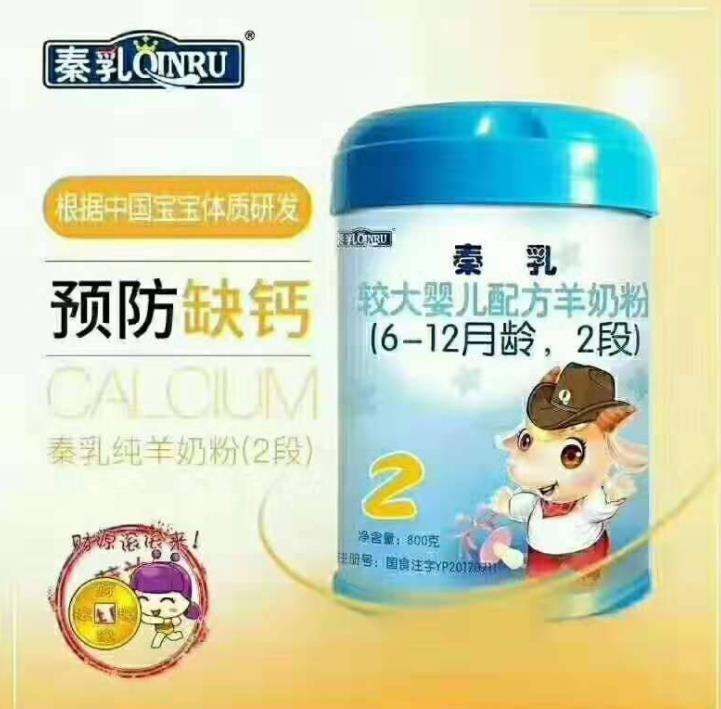胜博发729羊奶粉